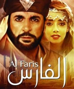 Al_Faris