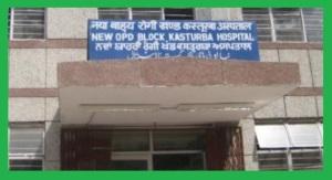 kasturba hospital