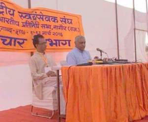 RSS national meet in Rajasthan