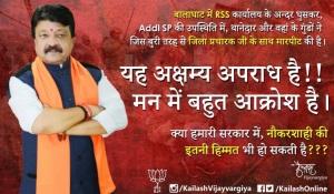 kailash-vijavargiya-on-balaghat-incident